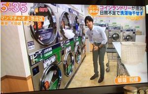 グッド!モーニング(テレビ朝日)でもマンマチャオ! - 足立区 コインランドリー日和(びより)