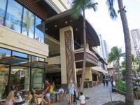 2017年8月、Yauatcha Honoluluにお邪魔。 - rodolfoの決戦=血栓な日々