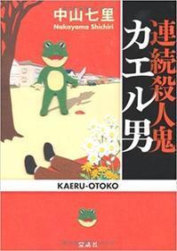 中山七里作「連続殺人鬼カエル男」を読みました。 - rodolfoの決戦=血栓な日々