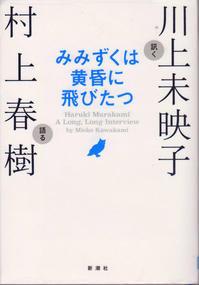 対談:村上春樹 8月20日(日)その2 - しんちゃんの七輪陶芸、12年の日常