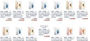 ノジマでiPhone6sの白ロムが安い 画面割れなしで20000円~ - 白ロム転売法