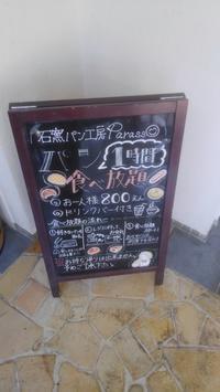 初めてのパン食べ放題 - おでかけメモランダム☆鹿児島