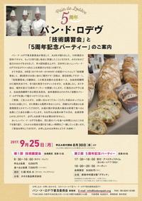 技術講習会in東京と5周年記念パーティのお知らせ - パン・ド・ロデヴ普及委員会