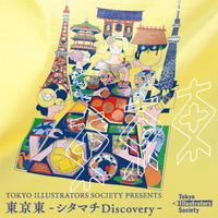 展示のお知らせ TIS 「東京東ーシタマチ Discoveryー」 - yuki kitazumi  blog