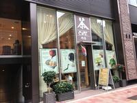 かき氷活動 お寿司後は「茶CAFE 竹若」@東銀座で美味しいかき氷を☆ - ∞ しあわせノート ∞