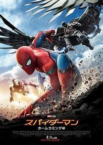 映画 スパイダーマン ホームカミング_いろいろな意味でお帰りって言いたくなる映画! - Would-be ちょい不良親父の世迷言