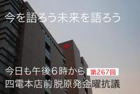 267回目四電本社前再稼働反対 抗議レポ 8月18日(金)高松/【 国策という法律はないⅢ 】 - 瀬戸の風
