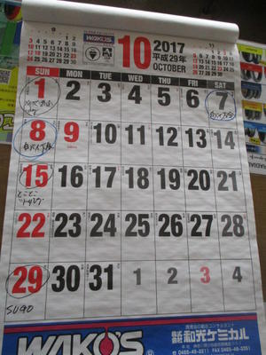 来月の予定 -