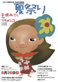 【8/26】第33回 石神井公園団地の夏祭り - curiousからのおしらせ