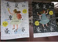 【東京散歩】真夏の東京蚤の市2017・Vol1『Flowerエリア』 - YUKA'sレシピ♪