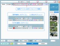 エキサイト編集画面のアレンジ(52) Chrome版 - More拡張 ver.4 - At Studio TA