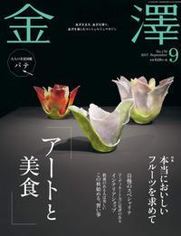 雑誌 月刊『金澤』 9月号に掲載していただきました。 - 豆月のまめ日和