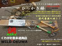 くわがた散歩道商店 樹液採集の必需品!「ひっかき棒 WILD OKUWA MODEL」発売♪ - くわがた散歩道