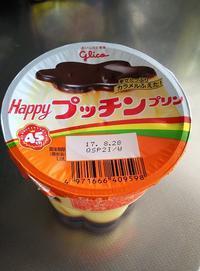 Happyプッチンプリン:お盆の思い出 - お休みの日は~お散歩行こう