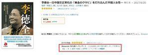 四位にランキングされた、『李徳全』日本語版、本日のアマゾンベストセラー - 段躍中日報