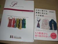 骨格スタイル診断に行ってきました  NO.2 - リフォーム・縫製代行している縫物人(ぬいものびと) の ブログ