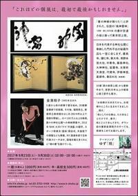 金澤翔子書展へ行きます! - - Une phrase -
