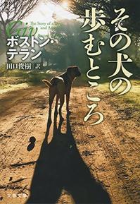 ボストン・テラン作「その犬の歩むところ」を読みました。 - rodolfoの決戦=血栓な日々