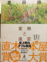 蜜蜂と遠雷 - Appelez-moi Namiko!