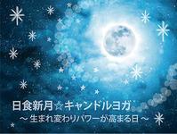 8月☆日食新月のキャンドルヨガ - ヨガ講師 原 聡美 official blog「幸せつくるヨガライフ」
