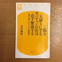 島田紳助「ご飯を大盛りにするオバチャンの店は必ず繁盛する」 - 湘南☆浪漫