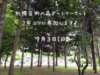 札幌芸術の森アートマーケット - シロリス