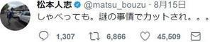 """松本人志 吠えまくる~まったくもって""""正論""""~17/08/21 - 岩佐徹のOFF-MIKE"""