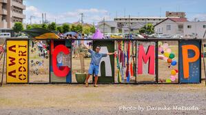 【報告】AWAODORI CAMP by WAKさん - Doors , In & Out !    SAMのキャンプブログ