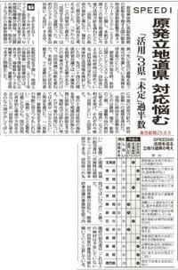 SPEEDI 原発立地道県対応悩む 「活用」3県「未定」過半数 / 東京新聞 - 瀬戸の風