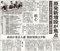 原発新増設が焦点 エネ基本計画見直し議論開始 政府が委員人選 脱原発派は少数 /核心 東京新聞  - 瀬戸の風
