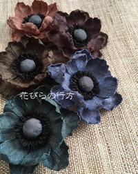 麻布で作るアネモネ - 布の花~花びらの行方 Ⅱ