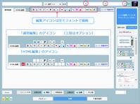 エキサイト編集画面のアレンジ(53) IE11版 - More拡張 ver.4 - At Studio TA
