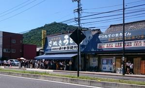 うどんロード② 『日の出製麺所』からの『麦香(ばくか)』 - Tea's room  あっと Japan