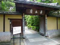 料理旅館菊水のミニ会席と佐々木酒造の日本酒飲み比べ  - 猫空くみょん食う寝る遊ぶ Part2