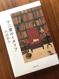 夏の図書室『十二章のイタリア』 - 海の古書店