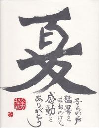 一文字書と四文字印 その3・花咲徳栄ベスト4おめでとう ♪♪ - NONKOの絵手紙便り