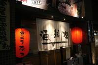 さぬき旅行:居酒屋(酒と料理のなつ) - アルさんのつまみ食い2