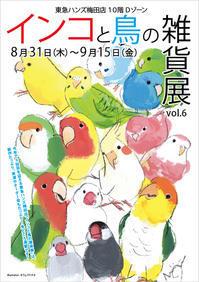 東急ハンズ梅田店『インコと鳥の雑貨展』オーダー会 - 雑貨・ギャラリー関西つうしん