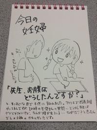今日の妊婦日記4☆ - ぴんくい~んの謁見室
