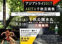 アジアトライ2017 舞踏の祭典 千秋公園で - 秋田 蕗だより
