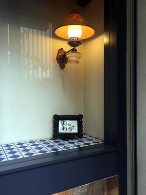 羽山料理店 @ディープ・パープル会 - Kaorin@フードライターのヘベレケ日記
