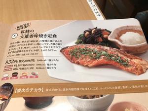 紅鮭の大葉香味焼き定食&キャベツ@大戸屋(橋本) - よく飲むオバチャン☆本日のメニュー