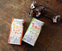 王国のグリーンカレー & レッドカレー / ヤムヤム - bambooforest blog