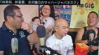 サイバージャパネスク 第545回放送 (8/16) - fm GIG 番組日誌