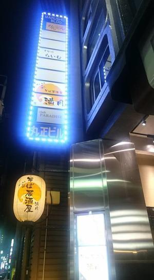 名古屋で美味しい蕎麦居酒屋 - 30代OL、外食歩き