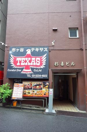 TEXAS(テキサス) 千代田区九段南/ステーキハウス - 「趣味はウォーキングでは無い」
