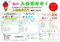 秋の開講 - 八重洲ピアノ社 ヤマハ荻窪本店(北口)センターブログ