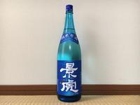 (新潟)越乃景虎 純米原酒 / Koshinokagetora Jummai Genshu - Macと日本酒とGISのブログ