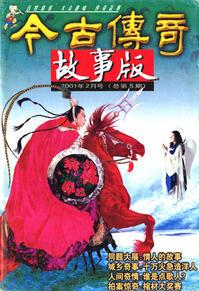 懐かしい表紙シリーズ(5) - Suiko108 News