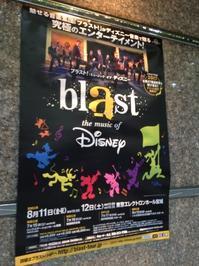8月12日(土)その1:「ブラスト!:ミュージック・オブ・ディズニー」宮城公演 - 吹奏楽酒場「宝島。」の日々